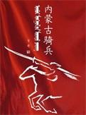 内蒙古骑兵
